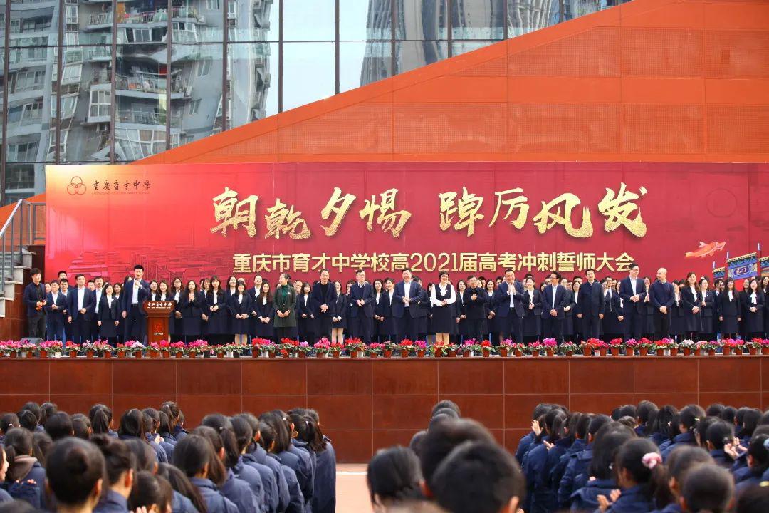 重庆育才中学举行百日誓师大会  吹响高考冲刺号角