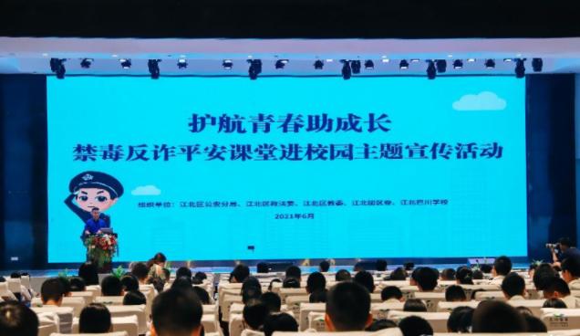 """重庆江北""""禁毒反诈平安课堂""""进校园:展示仿真毒品模型"""
