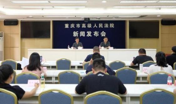 重庆审结电信网络诈骗案166件 涉案金额逾18亿元