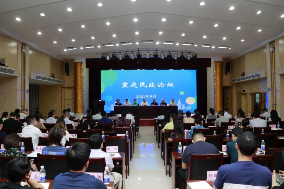 重庆市民政局举办2021年重庆民政论坛