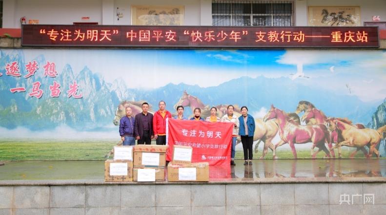 2021年中国平安公益支教行动重庆璧山站启动