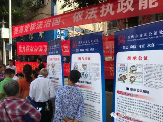 重庆智昇法律服务中心国庆节前开展公益宣传法律活动